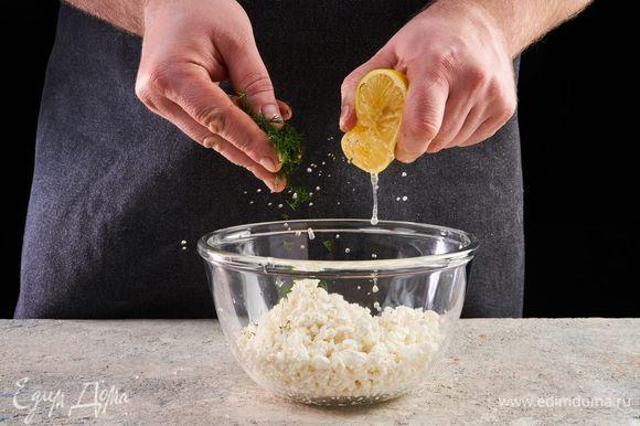 Смешайте творог и мелко нарезанный укроп, сбрызните лимонным соком.