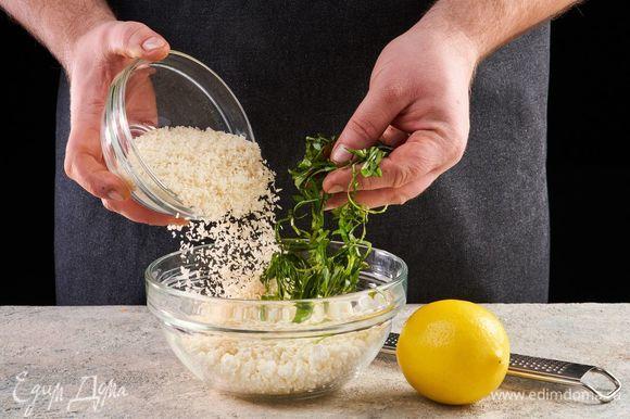 Добавьте панировочные сухари и мелко нарезанный базилик. Добавьте цедру лимона и лимонный сок. Посолите, поперчите и перемешайте.
