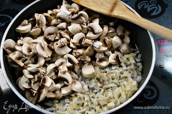 Обжарить на растительном масле лук до золотистого цвета. Добавить шампиньоны и все обжарить до румяного цвета.