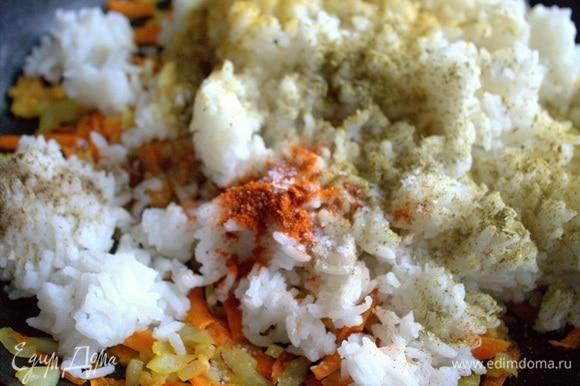 Добавить рис и специи.