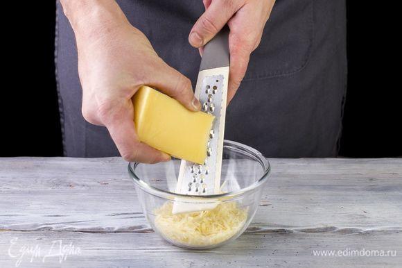 Сыр натрите на крупной терке.