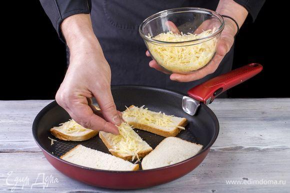 Разогрейте сковороду, смазанную растительным маслом. Положите на нее хлеб, посыпав сыром. Томите до тех пор, пока хлеб не поджарится, а сыр не расплавится.