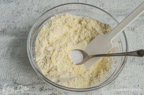 Насыпаем соль, тщательно перемешиваем сухие ингредиенты.