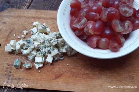 Виноград вымыть, удалить косточки. Крупные виноградины разрезать напополам. Сыр дорблю измельчить.