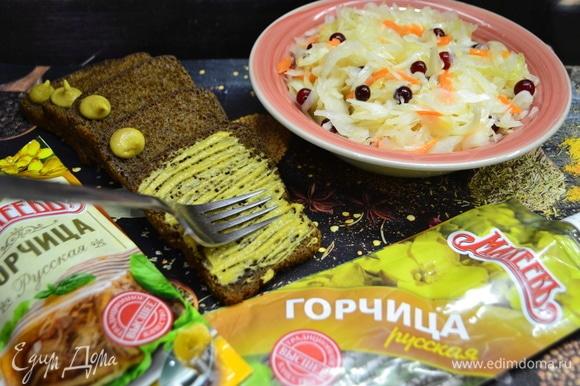 Вы пробовали квашенную капусту с горчицей на черном хлебе? Нет? Намажьте хлеб горчицей...