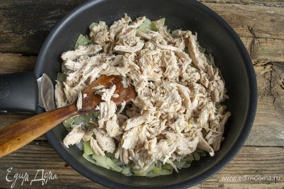 Вареную куриную грудку разбираем на волокна, добавляем к обжаренному луку. Курочку для этого рецепта советую отварить заранее и остудить в бульоне, так мясо останется нежным и сочным.