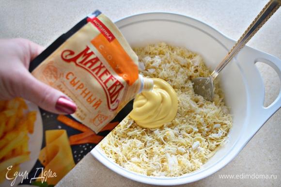 Добавьте сырный соус, приправьте перцем и перемешайте. По желанию можно немного подсолить.