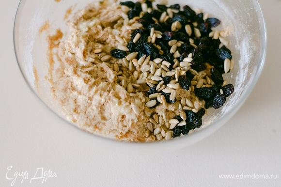 Можете добавить любые сухофрукты и орехи на ваш вкус, я выбрала изюм и семечки подсолнечника. Перемешайте.