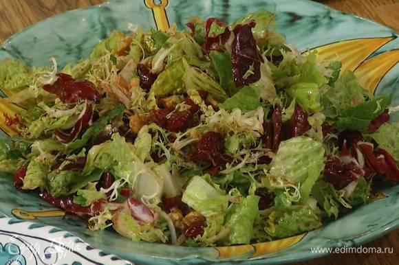 Добавить в салат вишневую заправку и еще раз перемешать.
