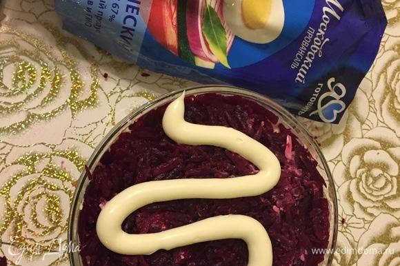 Верхний слой салата — тертая отварная свекла, смазанная майонезом. Салат требует несколько часов для пропитки (желательно в холодильнике).