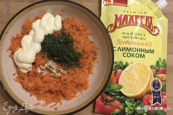 Добавить укроп, чеснок, щепотка соли, грецкий орех мелко порубить и майонез, перемешать.