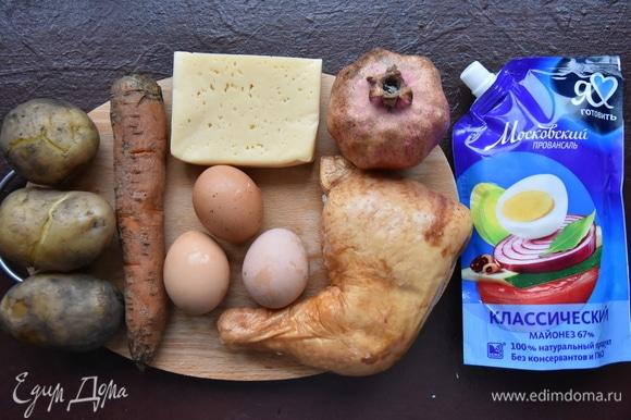 Подготовить необходимые продукты. Овощи и яйца заранее отварить, очистить и нарезать мелким кубиком одинакового размера. Гранат очистить и собрать зерна.