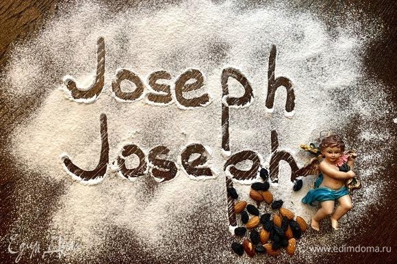 Компания Joseph Joseph была создана в 2003 году двумя братьями-близнецами Ричардом и Энтони Джозефами. В линейке товаров компании кухонные принадлежности — лопатки, щипцы, шумовки, кухонные ножи, разделочные доски. Также аксессуары для приготовления множества блюд — коврики для теста, скалки, таймеры, весы, посуда для сервировки, емкости для хранения и многое другое. В мае 2013 года владельцы компании получили награду The British Inspiration Award за инновации в дизайне товаров для кухни. В данном рецепте можно использовать аксесуары компании Joseph Joseph: миски для взбивания яиц и приготовления теста, доску для нарезки сухофруктов, венчик, при помощи которого хорошо размешивать тесто.