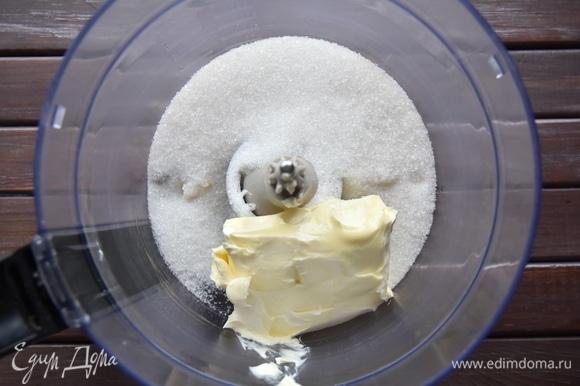 Мягкое сливочное масло взбить с сахаром до пышной массы.