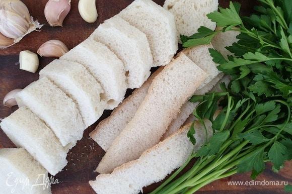 Пока запекается мясо, можно подготовить хлебную корочку. Срежьте корочку со вчерашнего багета, измельчите мякиш в процессоре. Петрушку и чеснок измельчите.