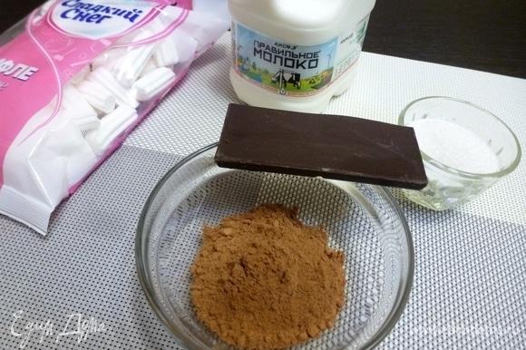 Подготовить продукты для какао. Сахар кладите по вкусу, но не забывайте, что маршмеллоу тоже добавит сладости. Шоколад советую взять горький, он не тает быстро и придает приятную горчинку.