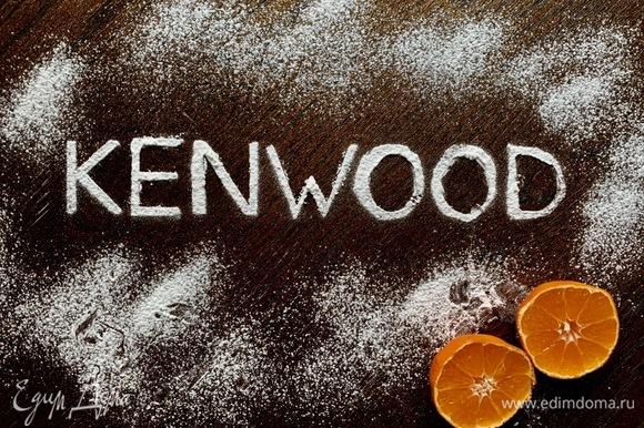 Кеннет Мейнард Вуд — основатель английской компании KENWOOD. В 1950 Кеннет Вуд изобрел кухонную машину Kenwood Chef с тремя гнездами, каждое с различной скоростью, которые позволяли приготовить неограниченное число блюд за короткое время. В наши дни многофункциональность, дизайн и простота в использовании являются приоритетными критериями при выборе кухонных машин. Все эти достоинства сочетают в себе кухонные машины Kenwood.