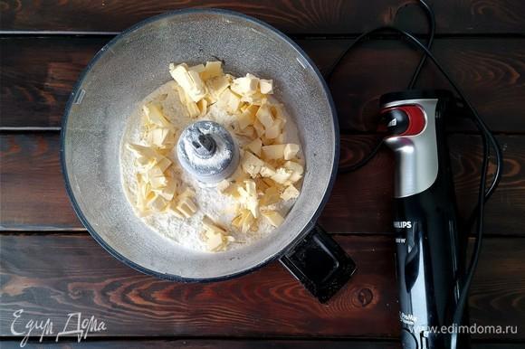 Если у вас есть кухонная машина, то в дежу миксера помещаем муку и ледяное сливочное масло. Смешиваем насадкой весло на минимальной скорости до получения крошки. Нет кухонной машины — берем и делаем то же самое в блендере, только на большой скорости.