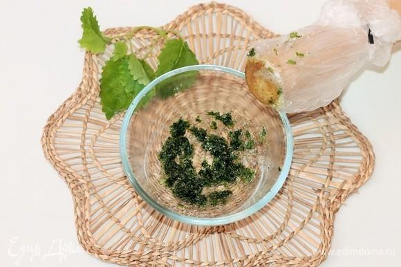 Мяту мелко нарезать и растереть с сахаром (1 ч. л.) до выделения аромата и сока.