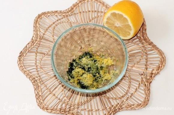 Натереть шкурку лимона на средней терке и добавить к мяте. Затем добавить лимонный сок (1–2 ст. л.) и перемешать.