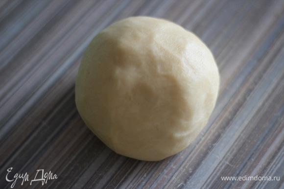 Холодное сливочное масло нарезать кубиками. Добавить сахарную пудру, муку, желток, ванилин и щепотку соли. Все хорошо перемешать. Вымесить гладкое тесто. Оно должно быть мягким и податливым, но не липнуть к рукам. Если тесто рассыпается, можно в него добавить 10 мл (не больше!) холодной воды и снова вымесить. Сформировать шар, завернуть его в пищевую пленку и положить в холодильник на 20 минут. Включить духовку разогреваться до 180°C.