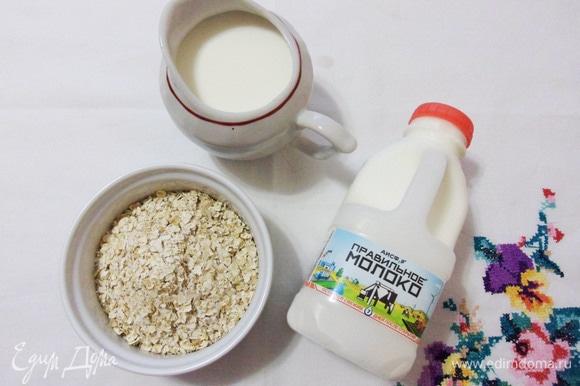 Варим овсяную кашу на молоке. Чаще всего для готовки используют геркулесовые хлопья различной степени помола, поэтому время варки может отличаться.