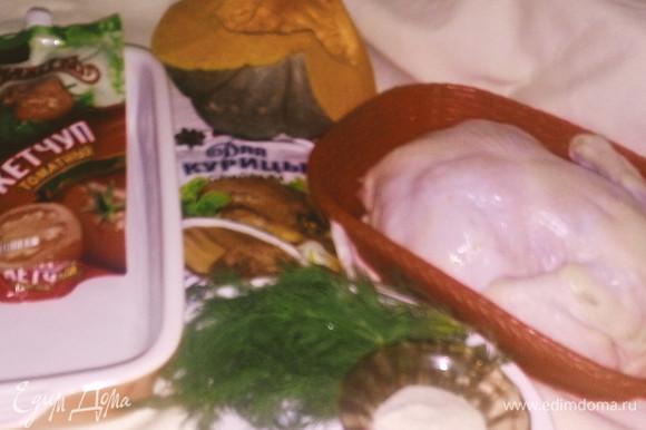 1 курица (около 1500 г), 1 ч. л. соли, укроп (3 ст. л.), томатный кетчуп «МахеевЪ» (125 г), тыква (300 г), 1 ст. л. растительного масла. Время приготовления без запекания — 20–30 минут.