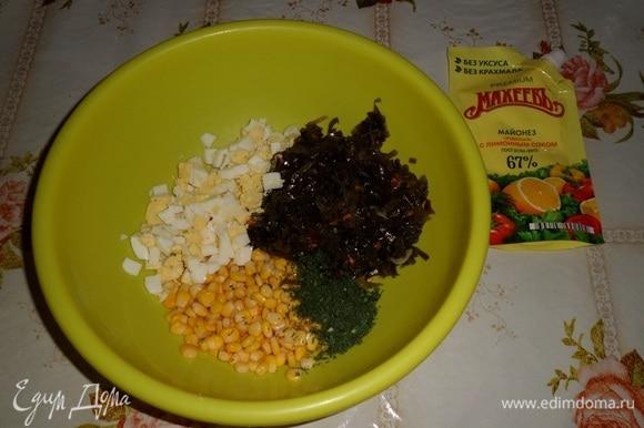 В чашку выкладываем кукурузу, морскую капусту, нарезанное яйцо и зелень.