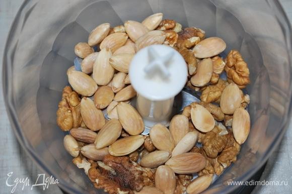 Грецкие орехи и миндаль пробила в блендере, чтобы остались крупные кусочки.