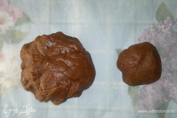 Достать шоколадное тесто из холодильника. Разделить на 2 неравных части в соотношении примерно 1:5.