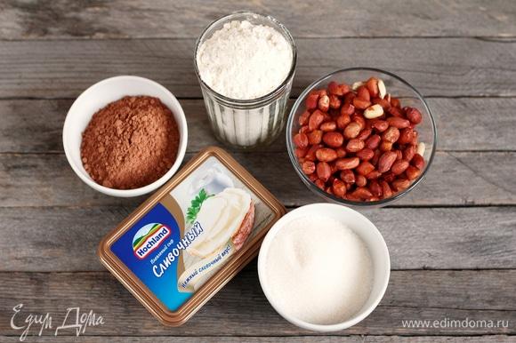 Подготовить необходимые для приготовления основы рулета ингредиенты. Вместо арахиса (вес указан без скорлупы) любители могут использовать грецкий орех или фундук.