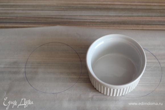 На пергаменте рисуем круги — основу будущих пирожных. Вы можете сделать их размером по своему вкусу больше или меньше. Я обводила рамекин диаметром 9 см.