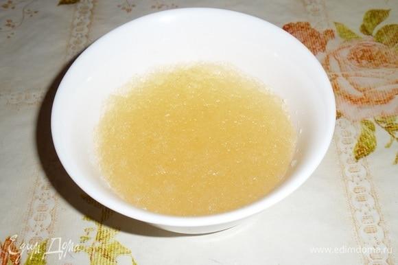 Набухший желатин подогреваем в микроволновой печи на максимальной мощности 1 минуту, предварительно накрыв чашку.