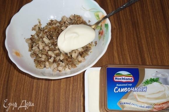 В чашку выкладываем остуженную курино-грибную массу и добавляем сливочный сыр Hochland.