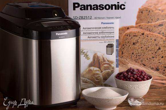 Будем тестировать новую хлебопечь. В ней можно не только ставить тесто и выпекать хлеб, но и готовить варенье и фрукты в сиропе. Сегодня готовим джем-варенье из замороженной клюквы.