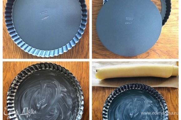 Форму тщательно без пропусков смазать только сливочным маслом. Необязательно выпекать именно в такой форме. Можно и в стеклянной, и в любой имеющейся разъемной форме. Мне нравятся никие тарты и с рефленными боками, поэтому у меня есть такая форма со съемным дном, очень удобно. Снимаем один слой бумаги и выкладываем тесто в форму при помощи скалки.