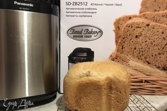 Дать хлебу полностью остыть.