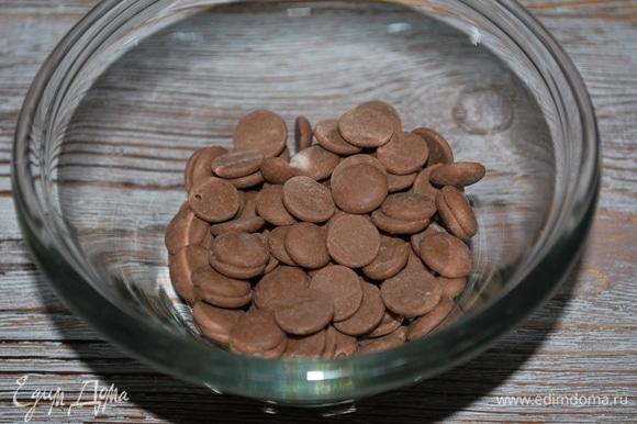 Шоколад растопите удобным для вас способом.