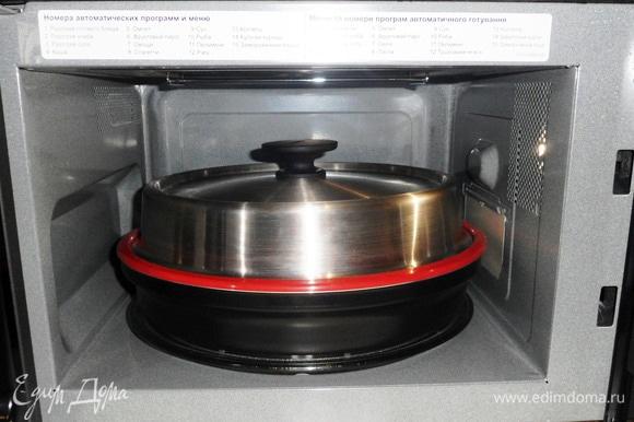 Готовить под крышкой в режиме «Микроволны» на максимальной мощности еще 10 минут.