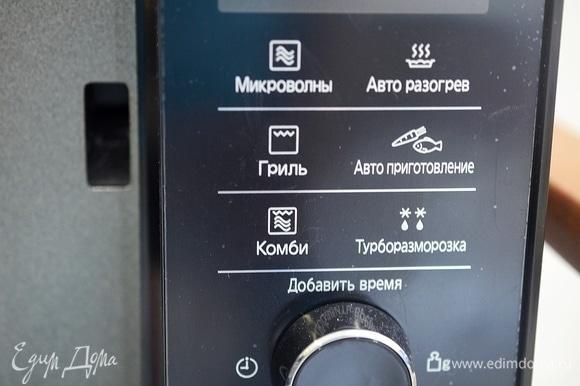 Мне для тестирования предоставлена микроволновая печь Panasonic NN-GD39HS. Пробую пока самые простые режимы. Режим — «Микроволны», время — 1 мин. 30 сек. Пользуюсь копкой «Быстрый старт».