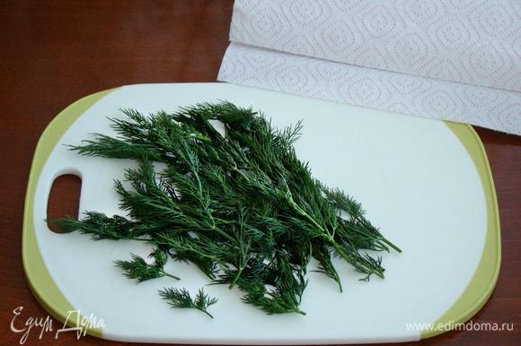 Зелень промыть и просушить бумажным полотенцем. Длинные стебли удалить.