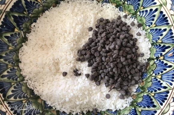 Соединить кокосовую стружку с шоколадными каплями. Если нет капель, то можно порубить плитку шоколада.