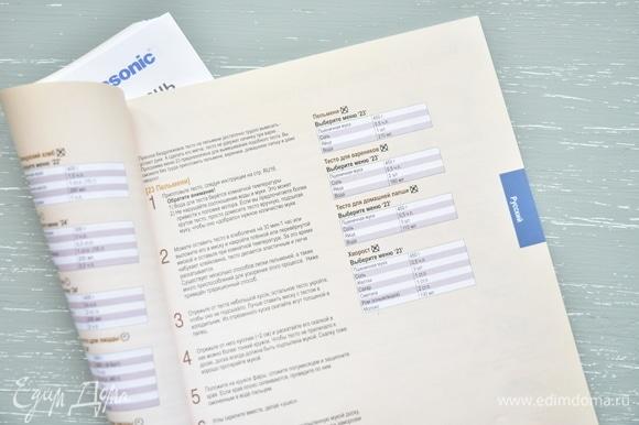 Поставить емкость с составляющими в корпус устройства. Выбрать программу для замеса пельменного теста под номером 23.