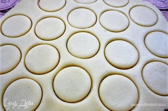 Замешиваем однородное тесто, заворачиваем в пищевую пленку и убираем на час в холодильник. Раскатываем пласт толщиной 5–7 мм и с помощью формы или стакана вырезаем небольшие кружки диаметром примерно 4 см.