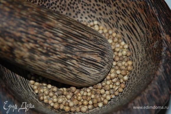 Семена кориандра измельчите.