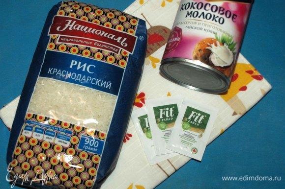 Подготовить все необходимые продукты. Порошок стевии можно заменить на сахар или сироп. Для рисового мороженого идеально подходит рис «Краснодарский» ТМ «Националь».