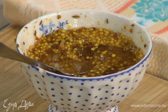 Приготовить заправку: варенье соединить с растительным маслом и горчицей, влить уксус, добавить тмин, имбирь, соль и перец, все перемешать.