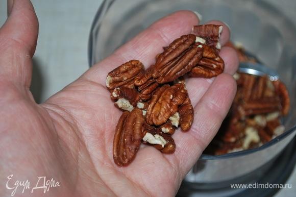 Для начинки возьмите орехи (у меня орехи пекан).
