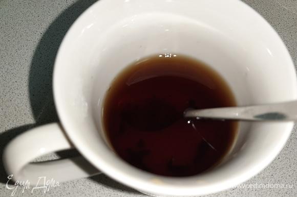 Заварить крепкий сладкий чай.