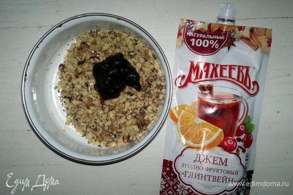 В измельченные орехи добавить джем ТМ «МахеевЪ» — «Ягодно-фруктовый глинтвейн», перемешать.